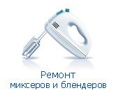 Ремонт миксеров и блендеров