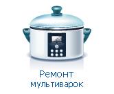Ремонт мультиварок, пароварок и рисоварок